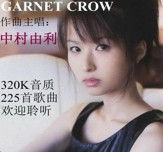 GARNET CROW乐团作曲主唱中村由利